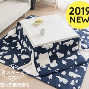 Space Saver Kotatsu Futon